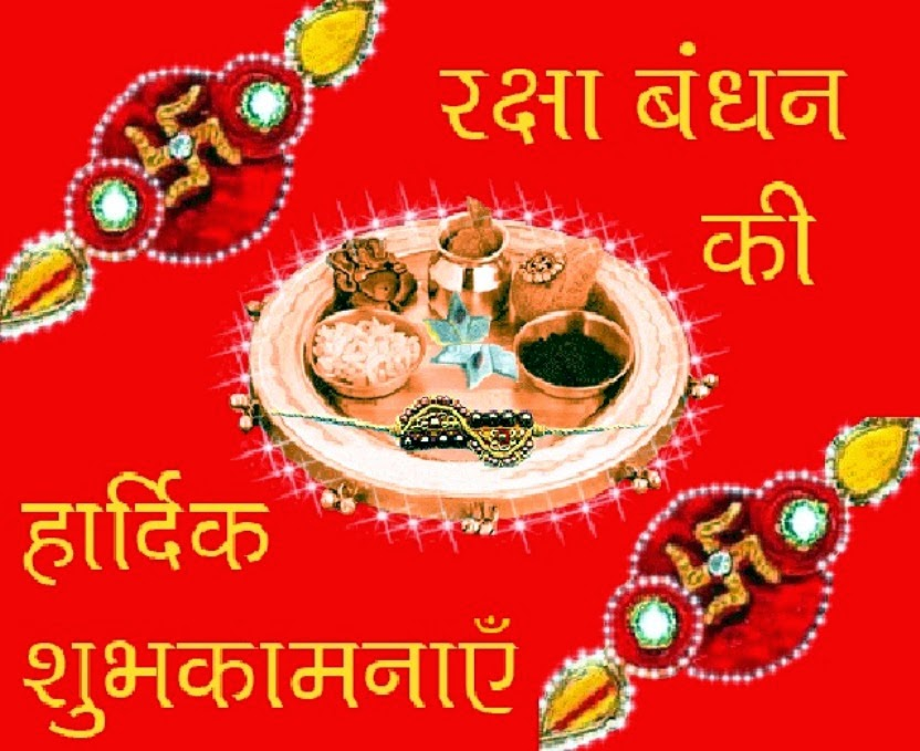 Raksha Bandhan 2014 Greetings Cards