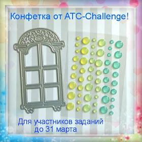 Конфетка от ATC-challenge до 31 матра