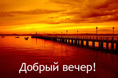 How to say Hello in Russian in the evening