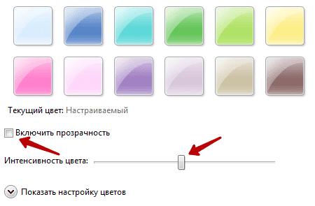 Как сделать панель задач прозрачной?