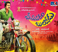 Sunil - Bhimavaram Bullodu Mp3 Songs Free Download - Bhimavaram Bullodu Songs Download For Free