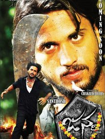 Janma (2013) Kannada Movie Poster