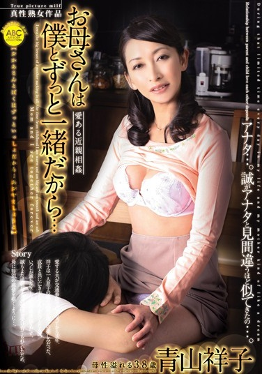 Watch Movie: [OKSN-056] Shoko Aoyama ? Mom and I are Together Forever
