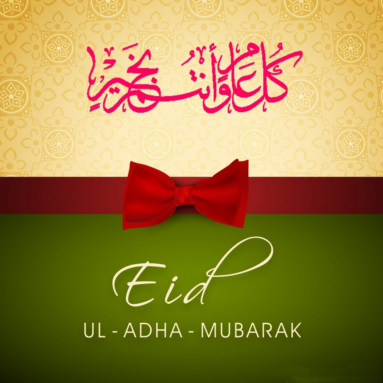 Eid Adha Greetings In Arabic 2015