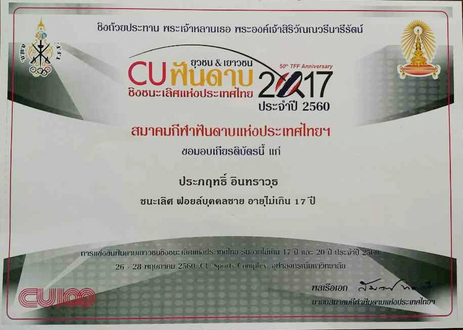 1ST PLACE Foil U-17 THAILAND J&C 2017