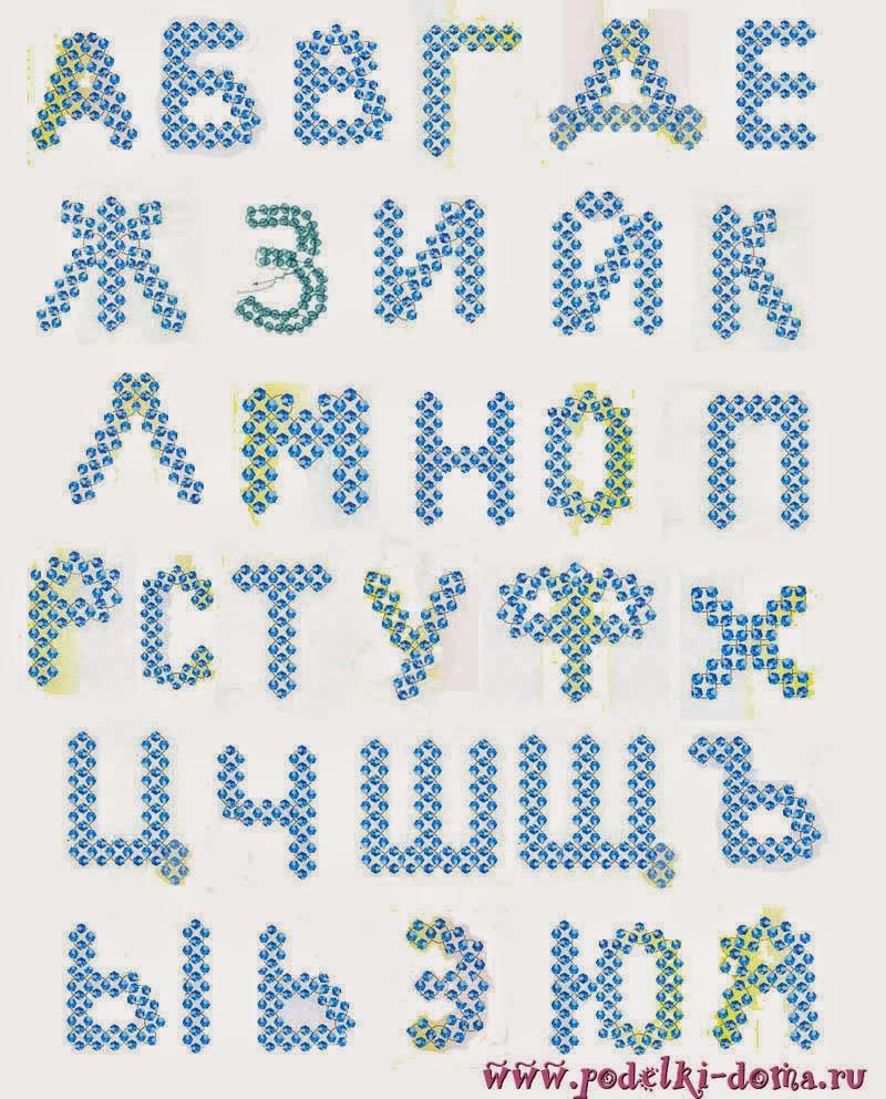буквы из бисера