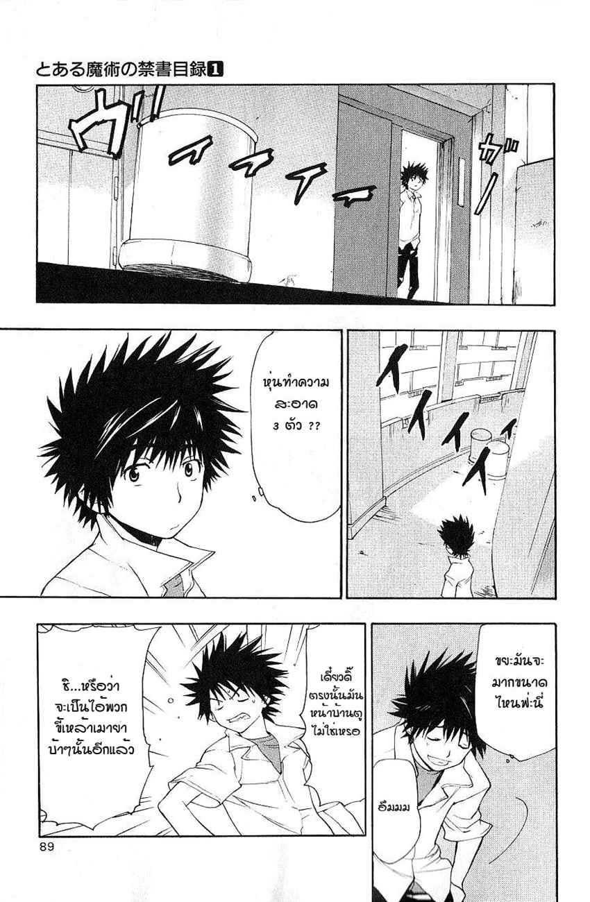 อ่านการ์ตูน To aru Wasurerareta Ai no Index to Touma 3 ภาพที่ 16