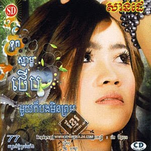 Sunday Audio CD Vol 77 : Tuk Snam Theub Muoy Kor Bong Min Prom (Kanha)