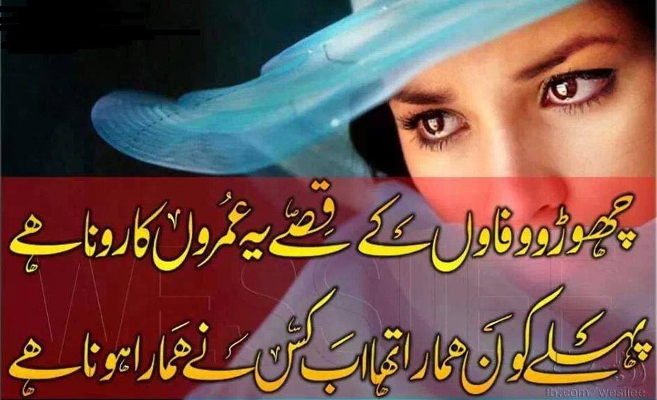 URDU HINDI POETRIES: urdu poetry for my best frind lovely and romantic ...