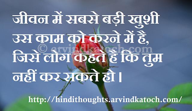 Hindi, Thought, Quote, Pleasure, Life, खुशी