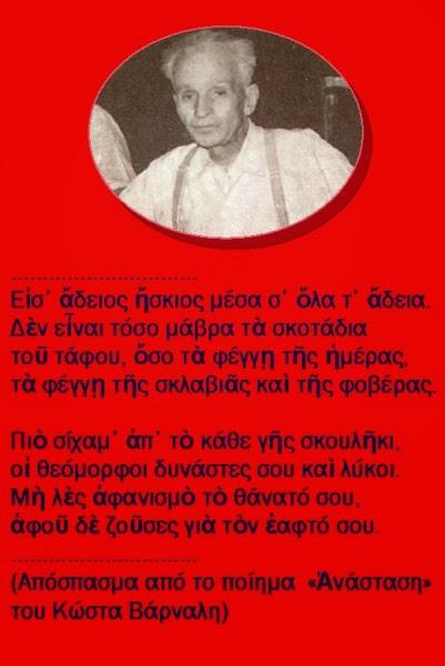 K. Βάρναλης - Ανάσταση