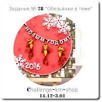 http://challenge-km-shop.blogspot.ru/2015/12/78-3012016.html