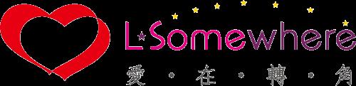 愛在轉角logo (1)