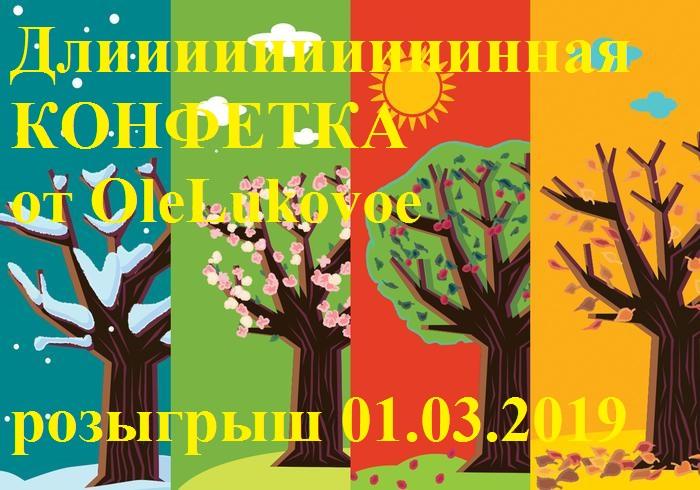 Конфета от OleLukovoe