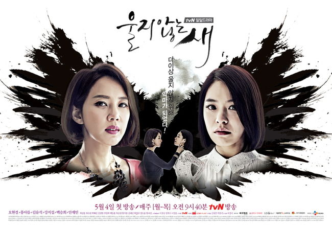 Bird That Doesn't Cry Korean Drama Wiki