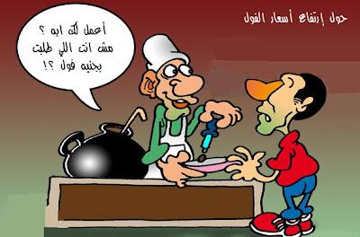 نكت مصرية مضحكة كاريكاتير مصرى مضحك 2013  12hh7