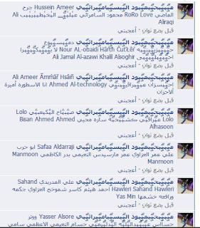 ازالة كومنتات اصدقاء الفيس بوك