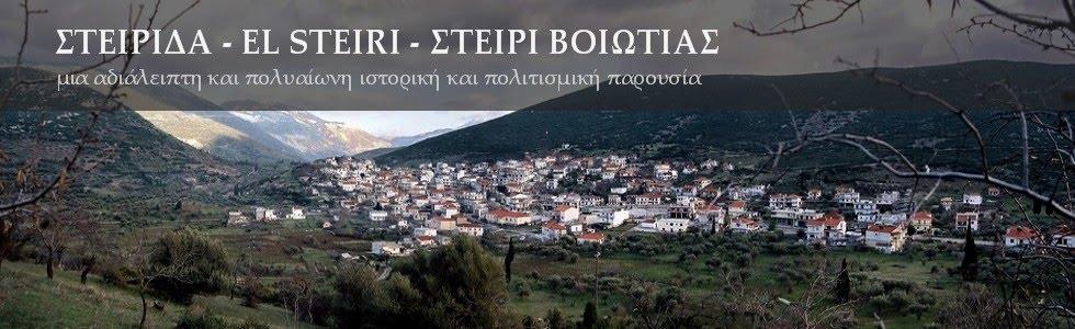 ΣΤΕΙΡΙΔΑ - EL STEIRI - ΣΤΕΙΡΙ ΒΟΙΩΤΙΑΣ