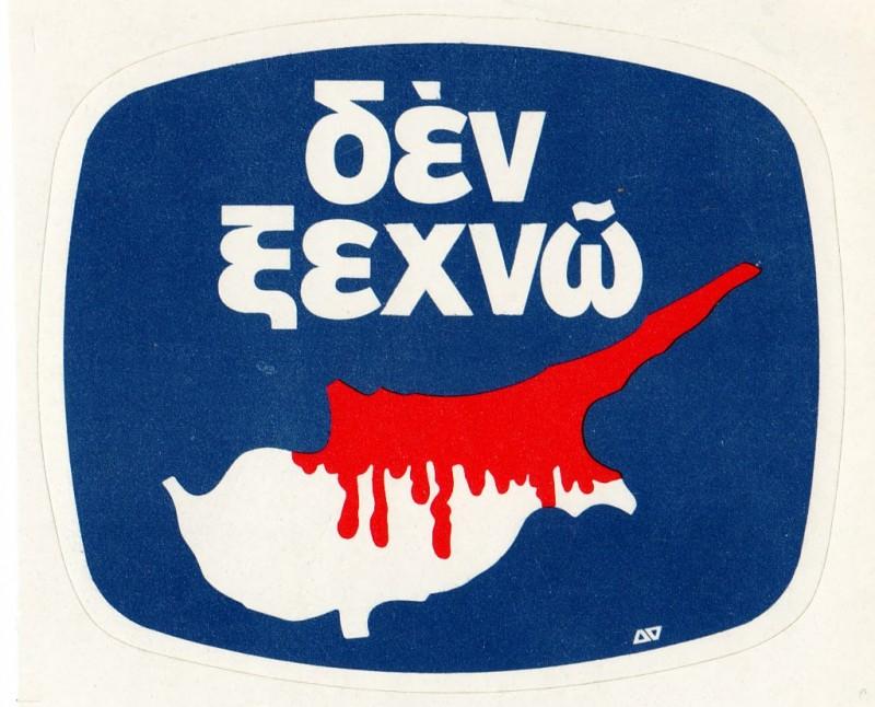 """Νίκος Δήμου - """"Δεν ξεχνώ (1983-85)"""""""