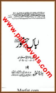 Libas e Hazoor by Prof Muhammad Masood Ahmed