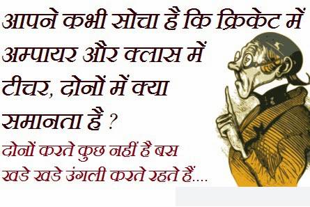 Funny Hindi Jokes Sms ...