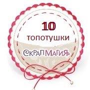 В  ТОП-10.