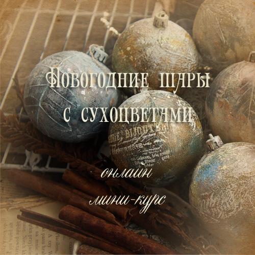 "Мини-курс ""Новогодние шарики"""
