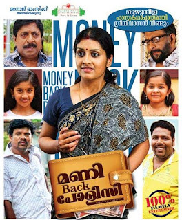 Watch Money Back Policy 2013 Malayalam Movie Online