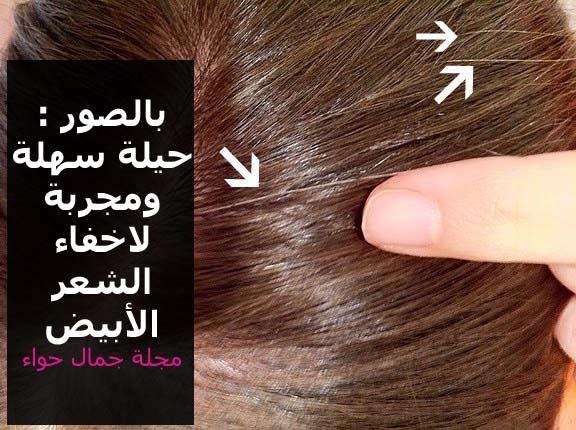 بالصور : حيلة سهلة ومجربة لاخفاء الشعر الأبيض
