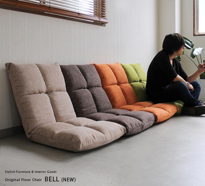 BELL(ベル)低反発リクライニング チェア