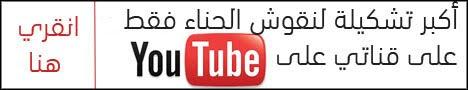 انظمي الى قناتي على يوتيوب