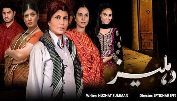 Pakistani Dramas Ary Digital