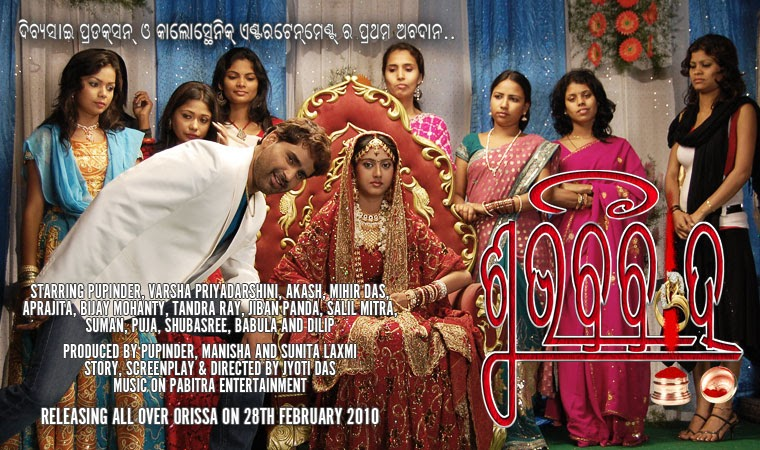 A To Z Odia Movie Songs Free Download