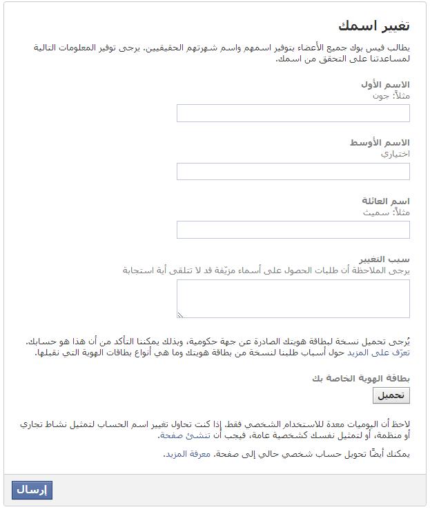 نموذج تغيير الاسم بعد تجاوز الحد المسموح به في فيس بوك