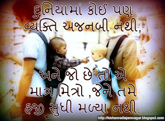 Gujarati Suvichar On Stranger Friend