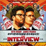 "The ""Freedom Edition"" of The Interview Will Come to Blu-ray and DVD on February 17th"