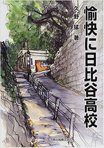愉快に学ぶ文武両道の「日比谷」高校生 (20年前の風景)