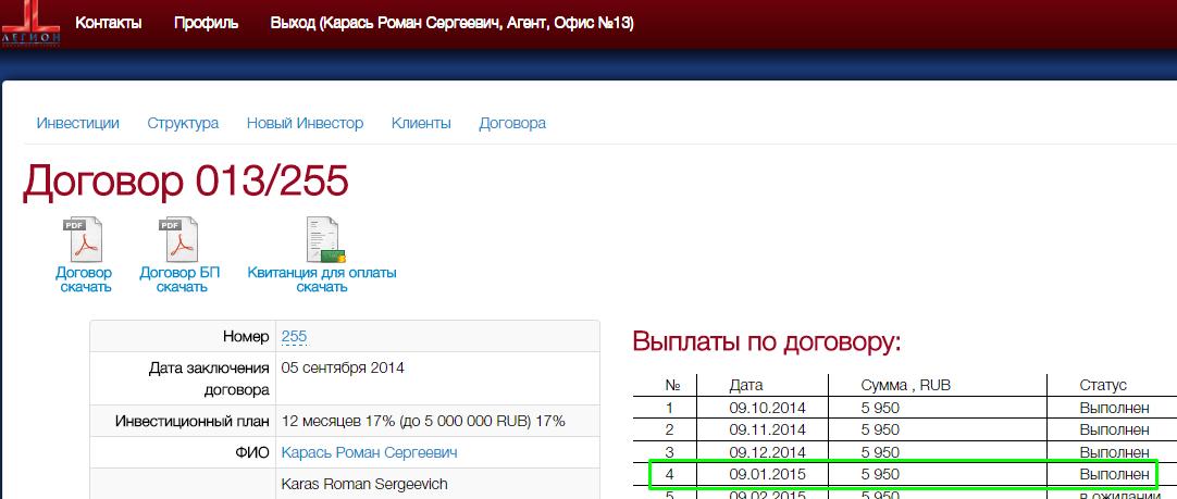"""Выплата 5 950 рублей по займу 35 000 рублей. Личный кабинет """"Легион"""""""