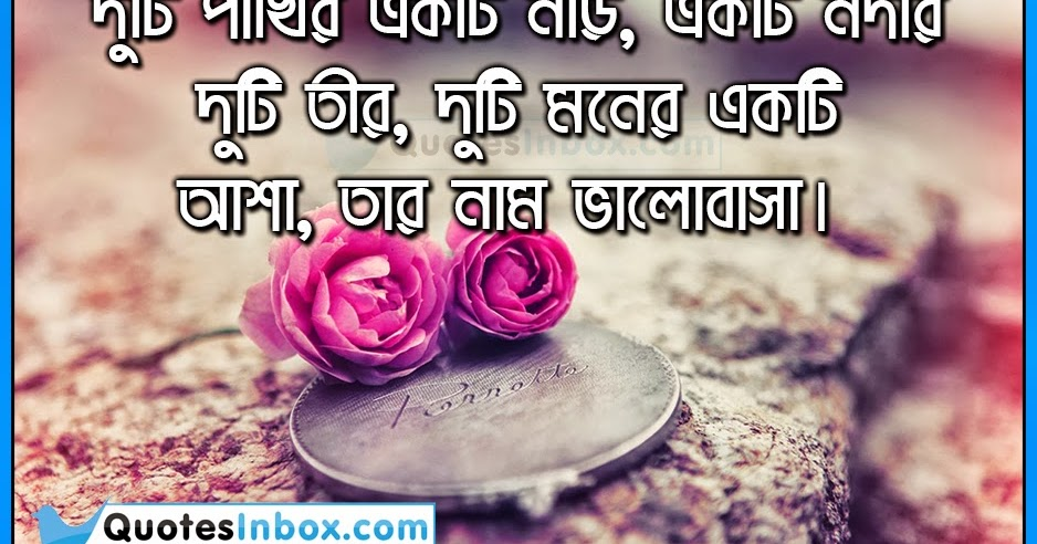 Bengali Love Sayings and Love Quotes Pics | QuotesInbox.com ...