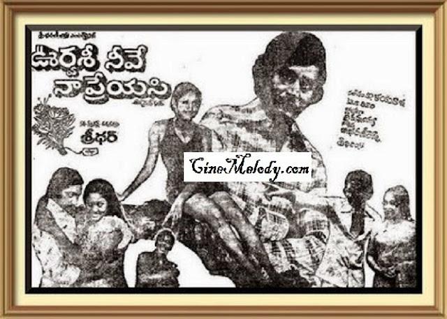 Urvasi Neeve Naa Preyasi 1979