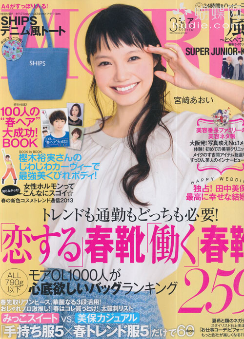 MORE (モア) March 2013 Aoi Miyazaki  宮崎あおい jmagazines scans