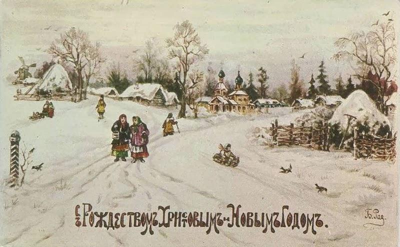 Старые открытки катание на санях