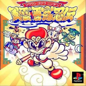 [PS1] Fuuun Gokuu Ninjin [風雲悟空忍伝] pbp (JPN) Game Download
