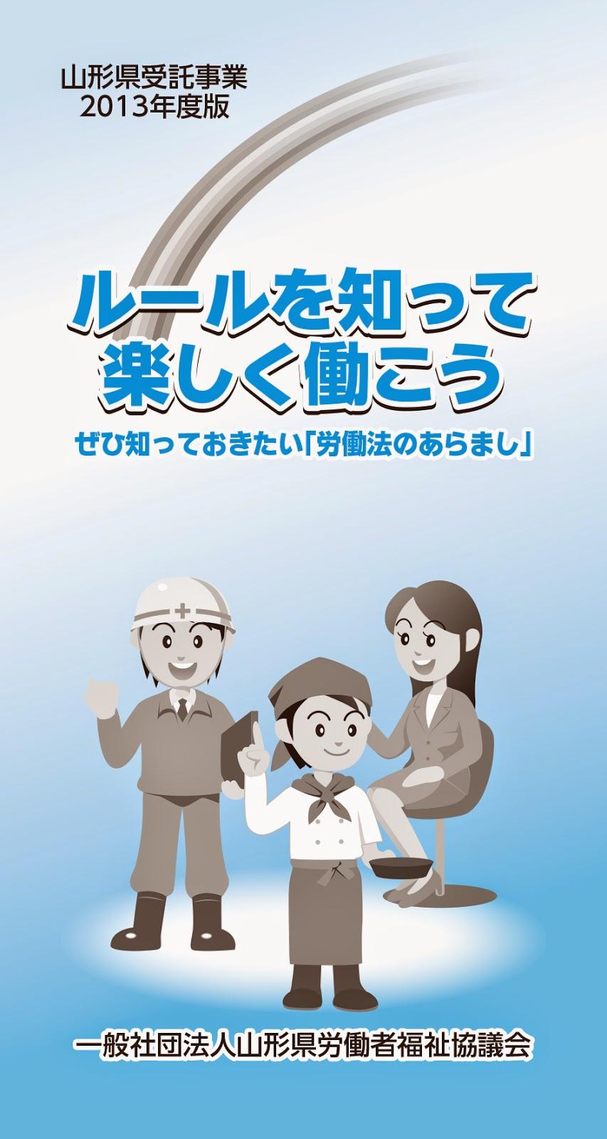 http://www.rofuku.net/network/activity_img/yamagata20130722110457.pdf