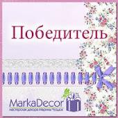 """Победитель в задании """"Оригинальная коробочка"""""""
