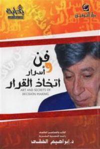 كتاب اهتم بذاتك pdf ابراهيم الفقي