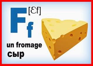 Карточка - французская буква F