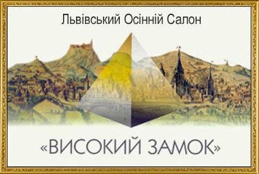 """международный салон """"Высокий замок"""""""