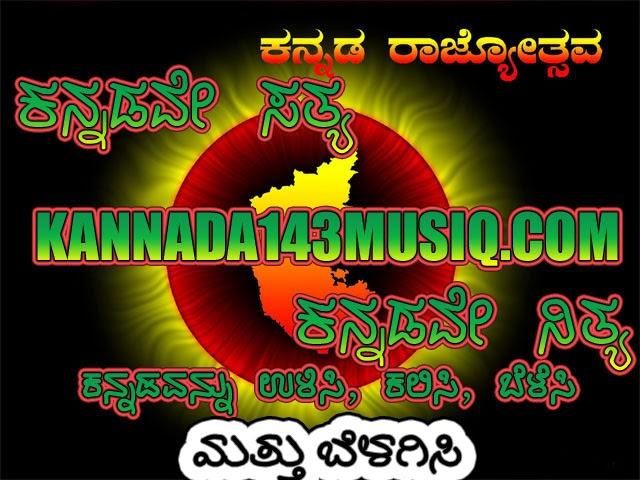 kannada rajyotsava Kannada rajyotsava in london by asian lite news - december 12, 2016 33 0 share facebook twitter.