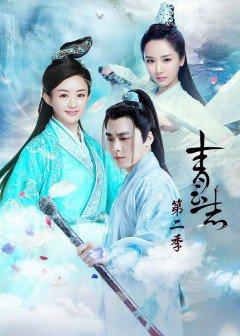 Tru Tiên - Thanh Vân Chí 2 The Legend of Chusen 2
